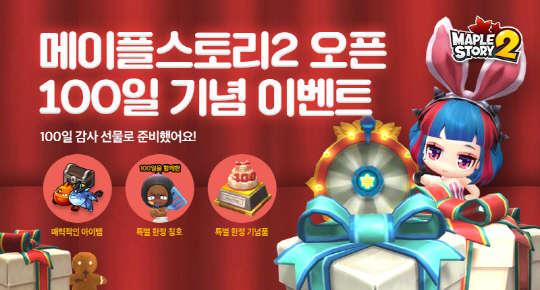 넥슨, 온라인 MMORPG `메이플스토리2` 서비스 100일 기념 이벤트 실시